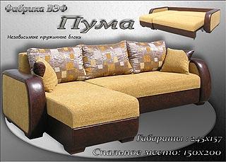 Дорогой диван в Московск.обл с доставкой